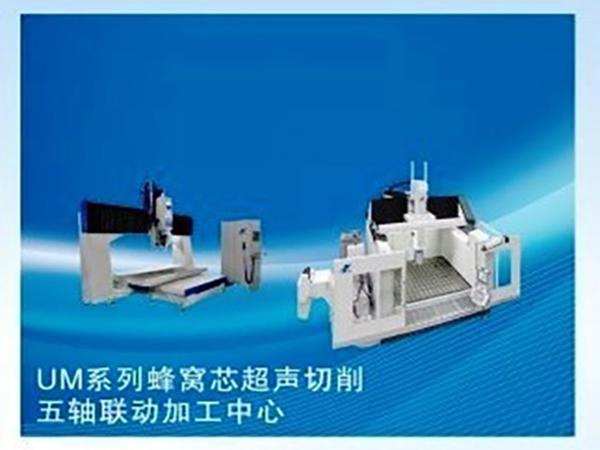 UM系列蜂窝芯超声切削五轴联动加工中心